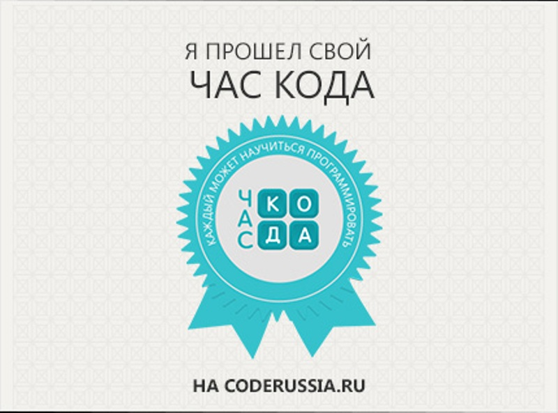 Час Кода Декабря МАОУ СОШ №
