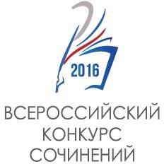 Всероссийский конкурс сочинений эмблема